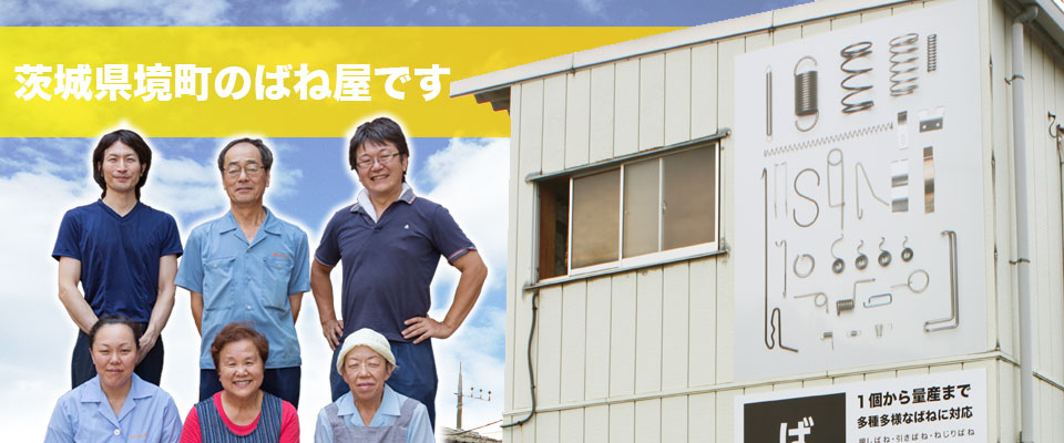 小回りの効く茨城県のちっちゃなばね屋です